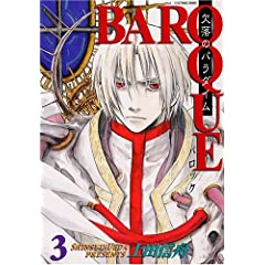 「BAROQUE」3巻