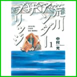 荒川アンダーザブリッジ (ヤングガンガンコミックス) 全 15 巻