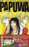 PAPUWA (8)
