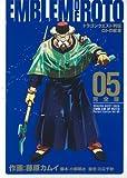 ドラゴンクエスト列伝ロトの紋章 5 完全版 (5)