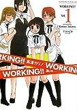 ヤングガンガン ブック・イン・CD WORKING!! Vol.1