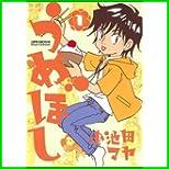 うめぼし (ヤングガンガンコミックス) 1~2 巻