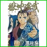 獣神演武 (ガンガンコミックス) 全 5 巻