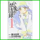とある魔術の禁書目録(インデックス) (ガンガンコミックス) 1~15 巻
