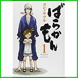 ばらかもん (ガンガンコミックスONLINE) 1~13 巻