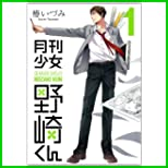 月刊少女野崎くん (ガンガンコミックスONLINE) 1~8 巻