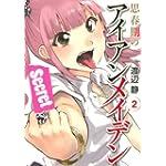思春期のアイアンメイデン (2) (ヤングガンガンコミックススーパー)
