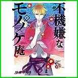 不機嫌なモノノケ庵 (ガンガンコミックスONLINE) 1~5 巻