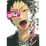 思春期のアイアンメイデン(4) (ヤングガンガンコミックス)