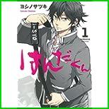 はんだくん (ガンガンコミックス) 1~5 巻
