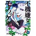 不機嫌なモノノケ庵(8) (ガンガンコミックスONLINE) (0 クリップ)