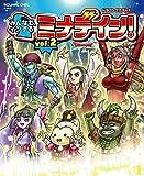 ドラゴンクエストⅩ みんなでインするミナデイン! vol.2 (SE-MOOK)