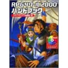 RPGツクール2000 ハンドブック