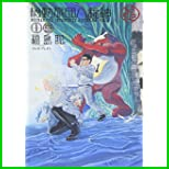 機動旅団八福神 (BEAM COMIX) 1~9 巻