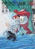 機動旅団八福神 (1巻)