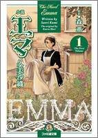 小説 エマ (1)