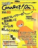 ファミ通Connect!On-コネクト!オン-Vol.03