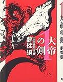 大帝の剣1 <天魔降臨編> <妖魔復活編>