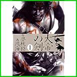 大帝の剣 (BEAM COMIX) 1~5 巻