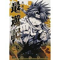 文庫版最遊記 2 (IDコミックス ZERO-SUMコミックス)