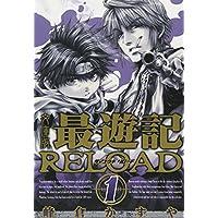 文庫版最遊記RELOAD 1 (IDコミックス ZERO-SUMコミックス)