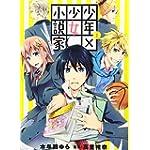 少年×少女小説家男子高校生のかくシごと 1 (IDコミックス ZERO-SUMコミックス)