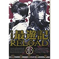 文庫版最遊記RELOAD 3 (IDコミックス ZERO-SUMコミックス)