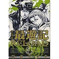 文庫版最遊記RELOAD 4 (IDコミックス ZERO-SUMコミックス)
