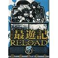 文庫版最遊記RELOAD 5 (IDコミックス ZERO-SUMコミックス) (0 クリップ)
