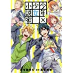少年×少女小説家 男子高校生のかくシごと 2巻 (ZERO-SUMコミックス)