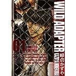 WILD ADAPTER 1巻 限定版 (IDコミックススペシャル ZERO-SUMコミックス)