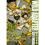 WILD ADAPTER 04 (IDコミックススペシャル ZERO-SUMコミックス)