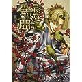 最遊記異聞 1巻 (ZERO-SUMコミックス) (0 クリップ)