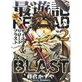 最遊記RELOAD BLAST 2 (IDコミックス ZERO-SUMコミックス) (0 クリップ)