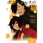 ホムンクルスの娘 2巻 (IDコミックス ZERO-SUMコミックス)