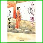 立場茶屋おりき (時代小説文庫) 1~23 巻