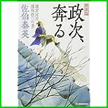 新装版 鎌倉河岸捕物控 (ハルキ文庫 時代小説文庫) 1~11 巻