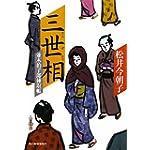 三世相―並木拍子郎種取帳 (時代小説文庫)