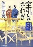 「宝引きさわぎ - 鎌倉河岸捕物控 (20)」 佐伯 泰英