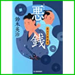 裏江戸探索帖 (ハルキ文庫) 全 4 巻