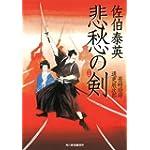 悲愁の剣 (ハルキ文庫 さ 8-40)
