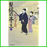 髪結の亭主 (時代小説文庫) 1~6 巻