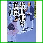 札差高田屋繁昌記 (時代小説文庫) 1~3 巻