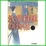 浅草料理捕物帖 (時代小説文庫) 1~3 巻