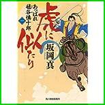 あっぱれ毬谷慎十郎 (時代小説文庫) 1~3 巻