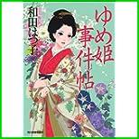 ゆめ姫事件帖 (時代小説文庫) 1~2 巻