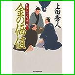 日雇い浪人生活録 (時代小説文庫) 1~2 巻