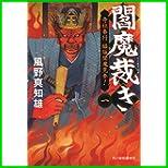 閻魔裁き (時代小説文庫) 1~2 巻