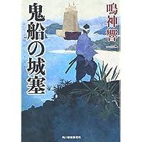 鬼船の城塞 (ハルキ文庫 な 13-3 時代小説文庫)
