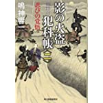 影の火盗犯科帳〈2〉忍びの覚悟 (時代小説文庫)